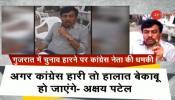 VIDEO: गुजरात चुनाव, कांग्रेस प्रत्याशी ने दी धमकी-'अगर पार्टी हारी तो होगा उग्र विरोध'