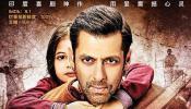 अब चीन में धमाल मचाएंगे 'मुन्नी' और 'बजरंगी भाईजान', इस दिन रिलीज होगी फिल्म