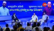 #ZeeIndiaConclave- देश पर राज करने वाले मुस्लिमों को आरक्षण का हक नहीं: सुब्रमण्यम स्वामी