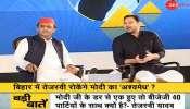 #IndiaKaDNA : यूपी, बिहार, झारखंड की 134 सीटों में से 116 सीटें हम जीतेंगे: तेजस्वी यादव