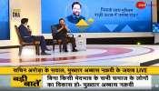 #IndiaKaDNA: राहुल गांधी पर मुख्तार अब्बास नकवी बोले- 'विनाश काले पप्पू बुद्धि'