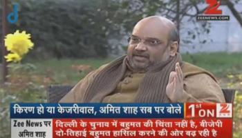 अमित शाह को पूरा भरोसा, भाजपा दो तिहाई बहमत से जीतेगी दिल्ली चुनाव
