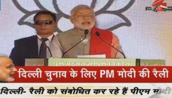 PM मोदी ने साधा आप पार्टी पर निशाना, बोले- भारत की पहचान बनाएगा दिल्ली का चुनाव