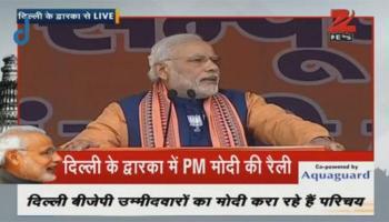 द्वारका रैली : PM मोदी ने कहा-यदि मैं नसीबवाला हूं तो बदनसीबों को आप क्यों चुनें ?