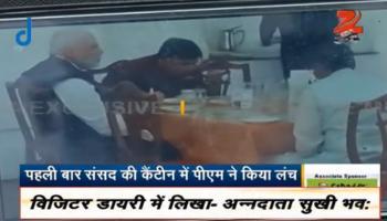 जब पहली बार संसद की कैंटीन में PM मोदी ने किया लंच और बिल के चुकाए 29 रुपये