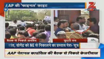 LIVE: AAP की राष्ट्रीय कार्यकारिणी से योगेंद्र यादव और प्रशांत भूषण की छुट्टी, बैठक में गुंडागर्दी हुई!