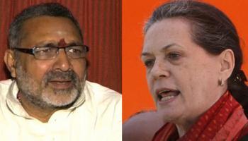 सोनिया पर गिरिराज की टिप्पणी से छिड़ा विवाद, कांग्रेस ने की बर्खास्तगी की मांग