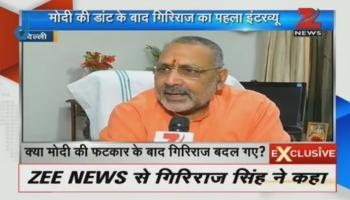 गिरिराज सिंह बोले- जब PM से मिला ही नहीं तो फटकार और रोने का सवाल कहां उठता है