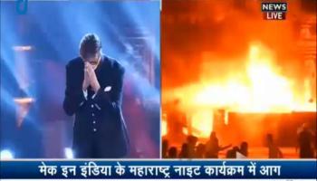 `मेक इन इंडिया` वीक के महाराष्ट्र नाइट कार्यक्रम में आग लगी, अमिताभ समेत कई दिग्गज हस्तियां थीं मौजूद