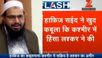 जमात-उद-दावा चीफ हाफिज सईद का `जहरीला` कबूलनामा- `कश्मीर में लश्कर ने भड़काई थी हिंसा`