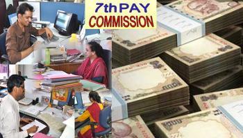 7वां वेतन आयोग : कर्मचारियों को अगस्त के वेतन के साथ ही मिलेगा एकमुश्त एरियर