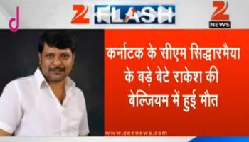 कर्नाटक के सीएम सिद्धारमैया के बेटे राकेश की बेल्जियम में मौत, दोस्तों के साथ यूरोप घूमने गए थे