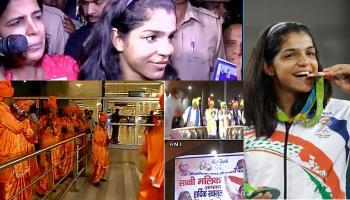 रियो ओलिंपिक में भारत को पहला पदक दिलाने वाली साक्षी मलिक भारत लौटीं, हुआ जोरदार स्वागत