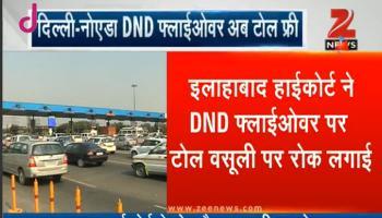 दिल्ली-नोएडा DND फ्लाइओवर अब टोल फ्री, इलाहाबाद हाईकोर्ट ने वसूली पर लगाई रोक