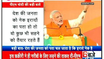 मैं गरीबों के हक की लड़ाई लड़ रहा हूं, हम तो फकीर आदमी हैं झोला लेकर निकल पड़ेंगे: प्रधानमंत्री मोदी