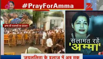LIVE: जयललिता की हालत फिलहाल गंभीर, चेन्नई के अपोलो अस्पताल में विशेषज्ञ डॉक्टरों की सघन निगरानी में, सेहत में सुधार के लिए प्रार्थनाएं जारी
