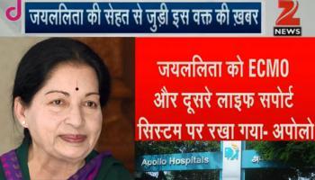 तमिलनाडु की CM जयललिता की हालत बनी हुई है `बेहद गंभीर`, अभी चेन्नई के अस्पताल में ECMO व लाइफ सपोर्ट सिस्टम पर हैं