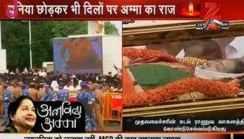 LIVE: अलविदा अम्मा! जयललिता की अंतिम यात्रा शुरू ; अंतिम दर्शन के लिए उमड़ा जनसैलाब, चेन्नई के मरीना बीच पर दफनायी जाएंगी