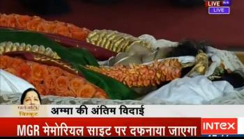 LIVE: अलविदा अम्मा! एमजीआर मेमोरियल पर राजकीय सम्मान के साथ दफनायी गईं जयललिता