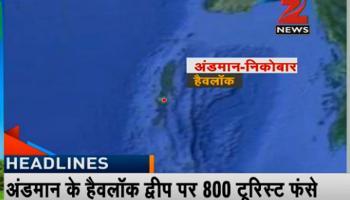 अंडमान के हैवलॉक द्वीप में भारी बारिश्ा के चलते 800 से ज्यादा टूरिस्ट फंसे, नेवी का रेस्क्यू ऑपरेशन जारी