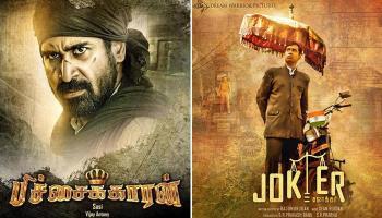 जबर्दस्त स्टोरी लाइन वाली शानदार तमिल फिल्में