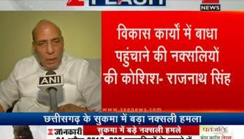 सुकमा हमले पर राजनाथ ने कहा-नक्सली हमला चुनौती की तरह स्वीकार है