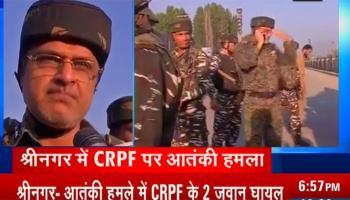 कश्मीर : श्रीनगर के पंथा चौक पर सीआरपीएफ की गाड़ी पर हमला, SI शहीद