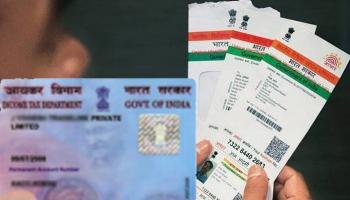 आधार को पैन से जोड़ना एक जुलाई से अनिवार्य, सरकार ने इनकम टैक्स नियम में किया बदलाव