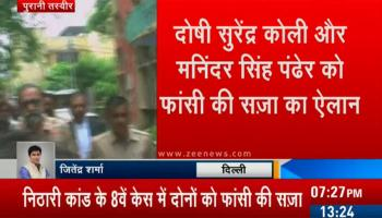 निठारी कांड : 8वें केस में सुरेंद्र कोली और मनिंदर सिंह पंढेर को फांसी की सजा