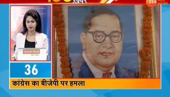 100 shehar khabar Ambedkar Jayanti celebrated in country
