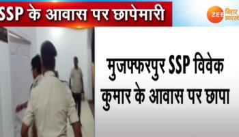 मजफ्फरपुर : घंटों चली एसएसपी के आवास पर छापेमारी, शराब माफियाओं से मिलीभगत का आरोप