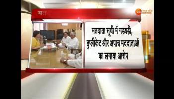 Congress Workers Meet With Chief Electoral Officer regarding bogus voters in voter list in madhya pradesh