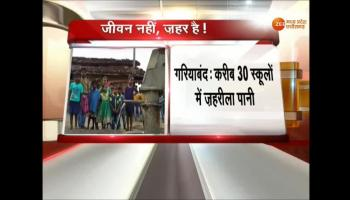 Chhattisgarh : Students are drinking contaminated water in Gariyaband