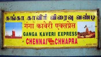 इलाहाबाद: गंगा-कावेरी एक्सप्रेस में बदमाशों का कहर, यात्रियों के साथ की मारपीट और लूट