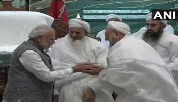 इंदौर: सैफी मस्जिद में नंगे पैर पहुंचे PM मोदी, मुस्लिम धर्मगुरु को लगाया गले
