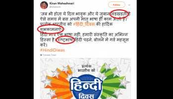 राजस्थान: मंत्री ने दी हिंदी दिवस की बधाई पर पोस्ट में की इतनी गलतियां कि हैरान रह जाएंगे आप