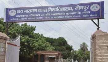 जोधपुर: यूनिवर्सिटी में कर्मचारियों की हड़ताल, डिग्री की वजह से अटकी छात्रों की ज्वाइनिंग