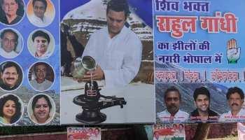 भोपालः राहुल गांधी का रोड शो आज, कांग्रेस राष्ट्रीय अध्यक्ष को पोस्टर में बताया 'शिवभक्त'