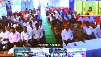 सीएम राजे ने वीडियो कांफ्रेंसिंग के जरिए 1500 करोड़ के विकास कार्यों का किया शिलान्यास