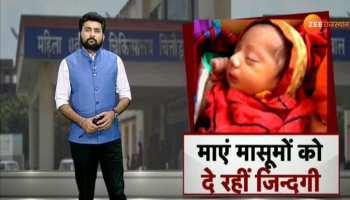 राजस्थान : जब महिलाओं ने जरूरतमंद बच्चों के लिए किया दूध दान, देखें Video