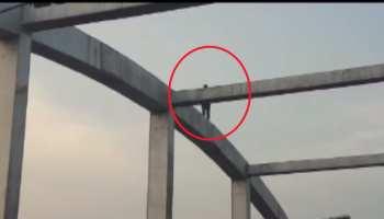 बिहारः ओवर ब्रिज के एंगल पर चढ़ा सिरफिरा युवक, आधे घंटे तक करता रहा ड्रामा