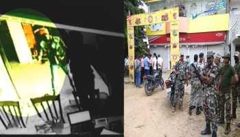 आराः महिंद्रा ट्रैक्टर शो-रूम में दिनदहाड़े हुई फायरिंग, एक स्टाफ की मौत