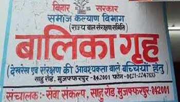 मुजफ्फरपुर बालिका गृह कांड : ब्रजेश ठाकुर के ड्राइवर सहित 4 की होगी पॉस्को कोर्ट में पेशी