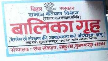 मुजफ्फरपुर रेप कांड: ब्रजेश ठाकुर ने खरीदीं 35 गाड़ियां, CBI जांच मेें खुलासा
