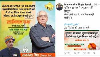 राजस्थान में जसवंत के बेटे मानवेन्द्र के बागी तेवर, आज कर रहें हैं 'स्वाभिमान सम्मेलन'
