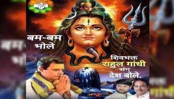 'बम-बम भोले, शिवभक्त राहुल गांधी संग देश बोले', इलाहाबाद में कांग्रेस नेता ने लगाए पोस्टर
