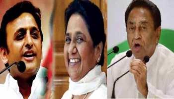 MP: बीएसपी से झटका खाने के बावजूद कांग्रेस बोली, 'अभी भी खुला है बातचीत का रास्ता'
