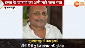 समीर कुमार हत्याकांड : पुलिस को शक- प्रोफेशनल शूटर ने मारी है गोली, जांच तेज
