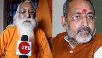गिरिराज ने बदला नाम, श्रीरामलला के मुख्य पुजारी बोले- 'हर जगह गोत्र लिखने का कोई औचित्य नहीं'