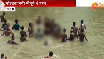 बिहार : नहाने के दौरान नदी में डूबने से 4 बच्चों की मौत